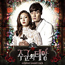 Master's Sun OST (CD2) - Various Artists
