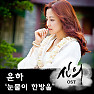 Faith OST Part.4 - Younha