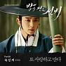 Bài hát Love You Again - Yook Sung Jae