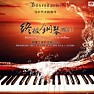 Ultimate King Of Piano - Ocean Of Maldives - Gao An