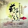 Bài hát 赶马调 Cản Mã Điều - Various Artists