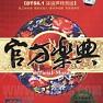 Bài hát 青藏高原 Qinghai-Tibet Plateau - Various Artists