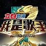 Bài hát 匆匆那年 (Live) / Năm Tháng Vội Vã - Cổ Cự Cơ