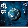 Album あの・・夢もてますケド。 (Ano... Yume Motemasu Kedo) (CD1) - Yusuke