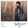 Bài hát Turning Back - Lee Seung Gi