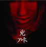 Bài hát Kyo - And