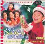Bài hát Tiếng Chuông Đêm Noel - Various Artists