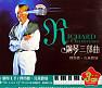 Bài hát 柔如彩虹/ Couleur Tendrdsse - Richard Clayderman