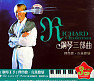 Bài hát 绿袖子/ Greensleeves - Richard Clayderman