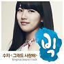 Big OST Part.6 - Suzy