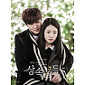 The Heirs OST Compilation Part.2 - Various Artists