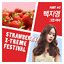 Strawberry X-treme Festival Part.5 - Baek Ji Young