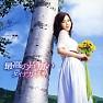 Bài hát 最高の片想い ( Unrequited love best) - Sachi Tainaka