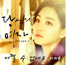 Your Woman OST Part.3 - Lee Ji Eun