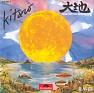Bài hát Hikari No Mai - Kitaro