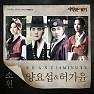 The Night Watchman's Journal OST Part.4 - Yoseob,                                 Gayoon