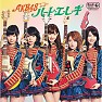 Heart Electric (Song) - AKB48