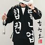Bài hát Hipgwon - Namolla Family