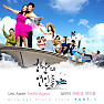 Haneundae Lovers OST Part.1 - LEDApple ft. Led Apple ft. Nam Gyu Ri