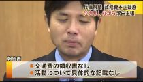 Video of Japanese politician crying hysterically goes viral -