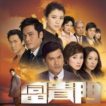 Phú Quý Môn - Born Rich (2009)