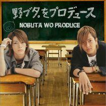 Biệt Đội Ba Chú Heo - Nobuta Wo Produce (2013)