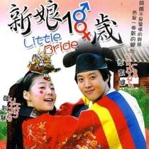 Xem phim Sweet 18 - Cô Dâu Nhỏ Xinh