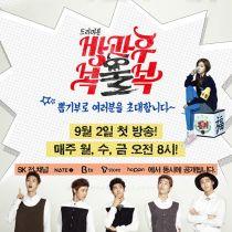 Đội Đặc Nhiệm Tuổi Teen - After School Bokbulbok poster