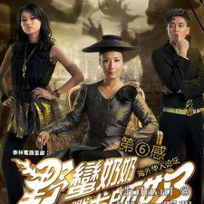Phim Mẹ Chồng Nàng Dâu - Trọn Bộ
