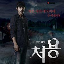 Cheo Yong, Thám Tử Săn Ma - The Ghost-seeing Detective Cheo Yong