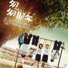 Năm Tháng Vội Vã - Trung Quốc