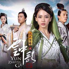 Vân Trung Ca - Vân Trung Ca poster