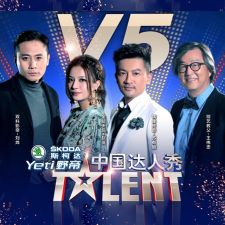 China Got Talent Season 5