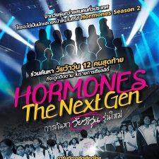 Hormones The Next Gen
