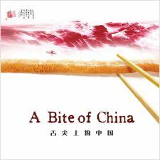 A Bite Of China - Ẩm Thực Trung Hoa