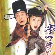 Phim Mưu Dũng Kỳ Phùng - The Gentle Crackdown