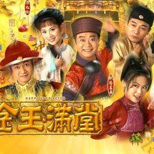 Poster Phim Kim Ngọc Mãn Đường