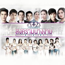 Phim Cuộc Chiến Sắc Đẹp - Miss Beauty & Talent