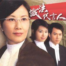 Người Phát Ngôn Giỏi Luật Lồng tiếng Full HD