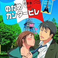 Nodame Cantabile Finale - Ss3 - Nodame Cantabile Finale - Season 3 2010 Poster