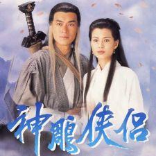 Thần Điêu Đại Hiệp (1995) -  Thần Điêu Đại ...