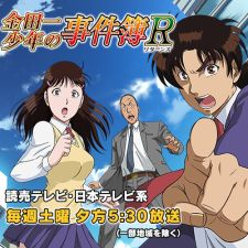 Kindaichi Shounen no Jikenbo Returns Lồng tiếng