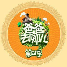Bố Ơi, Mình Đi Đâu Thế Trung Quốc - Season 4