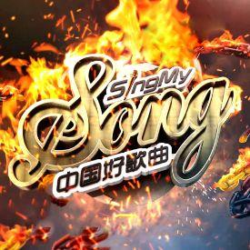 Poster Phim Bài Hát Hay Nhất Trung Quốc Mùa 1