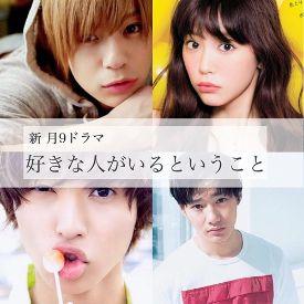 Poster Phim Có Một Người Tôi Yêu - Sukina Hito Ga Iru Koto