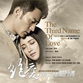 Tình Yêu Thứ Ba - The Third Name Of Love