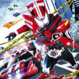 Siêu Nhân Biến Hình - Kamen Rider Drive