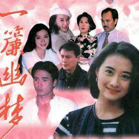 Một Thoáng Mộng Mơ 1996