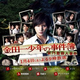 Kindaichi Shounen No Jikenbo SP