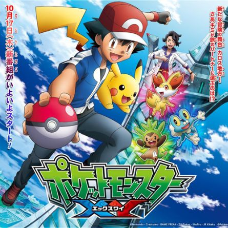 Pokemon Xy - Pokemon Season 18